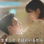 「あなたが眠っている間に」イ・ジョンソク×ペ・スジ2人なら未来を変えられる編を公開!Blu-ray&DVD SET1好評リリース中&SET2 11月2日(金)リリース