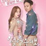 「ときめき注意報」ユン・ウネ&チョン・ジョンミョン、2種類のカップルポスター公開…ドキドキ感満載