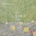 GOT7 ヨンジェ&パク・ジミン、デュエット曲「I'm all ears」公開…青少年自殺予防キャンペーンに参加
