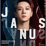 ファン・チヨル、初の年末コンサート「ヤヌス:JANUS」を開催…多彩なトーク&パフォーマンスに期待