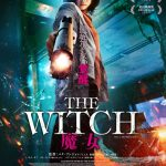 ハリウッドを凌駕するバイオレンス・アクション! 「The Witch/魔女」 公開日決定&日本版ポスター&予告解禁!