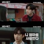 ジニョン(元B1A4)主演映画「僕の中のあいつ」予告編を初公開…抱腹絶倒を予告