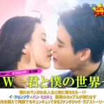 <DATV>1年間ずーっとイ・ジョンソク、第10弾!韓国ドラマ 「W -君と僕の世界-」