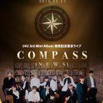 14U(ワンフォーユー)11月1日に「羅針盤(N.E.W.S)」にてカムバックで話題沸騰!15日には東京単独ライブ[COMPASS(N.E.W.S)] 開催!!