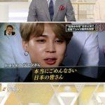 TBS『Nスタ』、防弾少年団(BTS)ジミンの歪曲報道を謝罪「誤った報道を訂正」