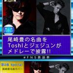 JYJジェジュン、X-JAPANのToshiと「2018 FNS歌謡祭」でコラボ…韓日歌手の特別な出会い