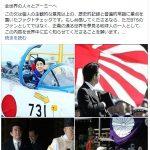 """「防弾少年団」問題で日本非難の歌手キム・ジャンフン、該当文章で日韓ネットユーザーが""""言い合い"""""""
