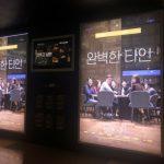 <トレンドブログ>【韓国生活】週末・・・スシローからの映画「完璧な他人」観覧♪