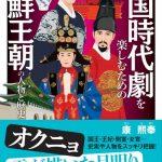 「コラム」燕山君(ヨンサングン)の側室の張緑水(チャン・ノクス)は朝鮮王朝三大悪女で一番強欲!