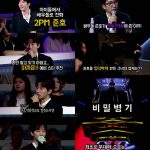 """「THE FAN」、ジュノ(2PM)の予告映像を公開!ジュノが推薦するスター候補は""""JYPの秘密兵器"""""""
