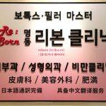 【情報】韓国美容整形・皮膚科 『明洞 REBORN CLINIC (リボーンクリニック)』、 2019年まで『小顔パッケージ施術』の延長実施!