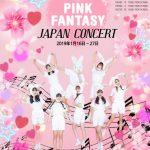 「Pink Fantasy」東京コンサート! SUPER JUNIORシンドンがプロデュース キューティ・セクシー「Pink Fantasy」日本コンサート決定!!!
