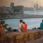 ソン・ヘギョ&パク・ボゴム主演ドラマ「ボーイフレンド」ティーザーポスター公開…静かにゆっくりと花開くロマンス