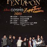 多国籍K-POPボーイズグループ PENTAGON 2019年初の日本ツアー「PENTAGON The first Japan Zepp tour  -Dear COSMO-」チケット発売12/3スタート!