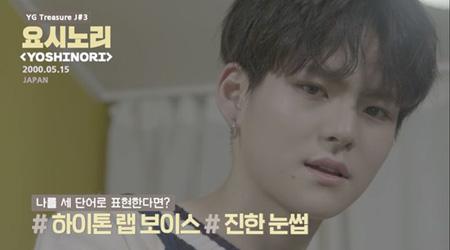YGのサバイバル番組「YG宝石箱」、J組の18歳ヨシノリ 「K-POPが好き、中学時代からYGオーディションに挑戦」
