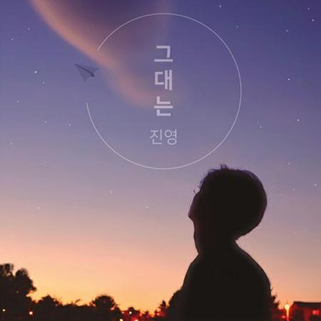 【トピック】ジニョン(元B1A4)、18日に新曲「You are」を無料配信!