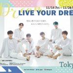 NTB(エヌティービー) いよいよ11/16スタート!2週間限定7日間ライブ:NTB JAPAN LIVE「LIVE YOUR DREAM」の2パターンのビジュアルが解禁!