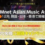 20181119【Mnet】2018 MAMA日本公演に500名様ご招待!放送時間も決定!