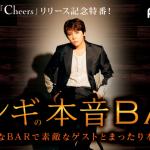 「AbemaTV」特別番組『イ・ホンギ「Cheers」リリース記念特番!ホンギの本音BAR』 イ・ホンギ、ソロアルバム『Cheers』のリリース記念特番に、PRODUCE 48から AKB48・高橋朱里、宮崎美穂、NMB48・村瀬紗英が登場!