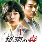 韓国を代表する二大俳優チョ・スンウ×ぺ・ドゥナ主演の大ヒットサスペンス・スリラー「秘密の森~深い闇の向こうに~」DVD-BOXリリース決定!