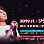 2019 ハ・ジウォン 6thファンミーティング 開催!本人コメント到着!