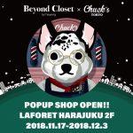 【情報】「Beyond Closet (ビヨンドクローゼット)」 POP-UP SHOPオープン!K-POPアーティストやセレブリティが最も愛する人気ブランド ラフォーレ原宿2階に期間限定で登場