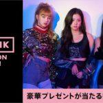 【情報】「バイトル」×「BLACKPINK ARENA TOUR 2018」タイアップキャンペーン『オフィシャル出待ち』ご招待券やライブチケットなど豪華特典がもらえる!11月16日(金)より応募受付開始