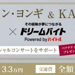 【情報】韓国のミュージカル界を代表する俳優「ミン・ヨンギ」&「KAI」のスペシャルコンサートをサポートするアルバイトを大募集!!