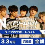 大好評につき第2弾が決定! BIGBANGの系譜を継ぐ7人組グループ「iKON(アイコン)」のツアー「iKON JAPAN TOUR 2018」をサポートするアルバイトを大募集!