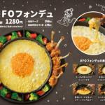チーズタッカルビの次にくる韓国鍋はこれだ!!今年の冬は、とろ~りチーズの「UFOフォンデュ」