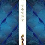 映画「1987」が10部門で最多ノミネート…「第39回青龍映画賞」候補者・作を発表
