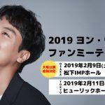 ヨン・ウジン ファンミーティング追加公演決定!!本人コメント到着!