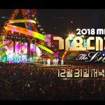 防弾少年団、EXO、Wanna One、今日(31日)「MBC歌謡大祭典」出演…2018年有終の美を飾る