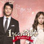 配信サイトで圧倒的な人気!「1%の奇跡〜運命を変える恋〜」の魅力とは?