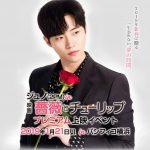 ジュノ(2PM)in 映画『薔薇とチューリップ』 プレミアム上映イベント 2019 年 1 月 21 日(月)in パシフィコ横浜 開催決定!