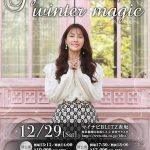 12月29日開催のギュリ・ファンミーティング(マイナビBLITZ赤坂、チケット 一般発売を開始