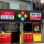 <トレンドブログ>【韓国買い物】 南大門の両替屋さん「JOY両替」が高レート&切り上げ!