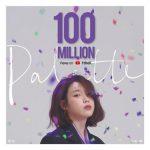 """<トレンドブログ>歌手IU、楽曲""""Palette""""がYOU TUBE照会数初の1億ビューを達成!デビュー10周年に大記録!"""