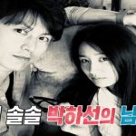 <トレンドブログ>俳優リュ・スヨン、16年前に中学生だった妻パク・ハソンに会っていた!?