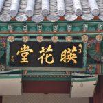 「コラム」憎まれすぎた悪女の張緑水(チャン・ノクス)/朝鮮王朝人物実録8