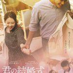 パク・ボヨン主演「君の結婚式」公開決定!ポスタービジュアル&予告映像解禁!