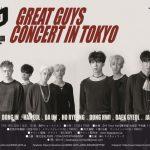 「Great Guys」2月Concert開催!
