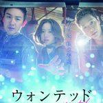 2018年12⽉21⽇(⾦)セルリリース<シンプルBOX 5,000円シリーズ> ウォンテッド〜彼らの願い〜DVD-BOX1・2