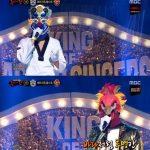 FTISLANDイ・ジェジン、「覆面歌王」に登場…iKONユニョンもびっくり