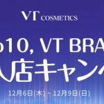 Qoo10に、BTSとのコラボでも注目の韓国コスメティックブランド「VT COSMETICS」公式ショップ出店!最大1,500円割引クーポンがもらえる、入店記念セール12/9まで開催!