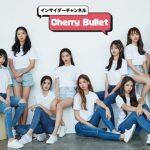 新人ガールズグループ「インサイダーチャンネル Cherry Bullet」日本初放送決定!