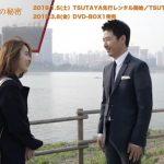 ユン・サンヒョンの意外な一面が見られる「私の愛、あなたの秘密」DVD特典映像先行公開