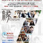 パク・シフ オリジナルマガジン「ENISHI~縁~2019」 2019年1月31日(木)発売決定!