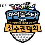 「2019アイドル陸上大会」、歴代級ラインナップを完成=「iKON」、「Red Velvet」、「TWICE」など