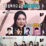 ジョイ(Red Velvet)、相手役としてパク・ボゴム、パク・ソジュン、イ・ジェフン、イ・ジョンソクから選んだのは?